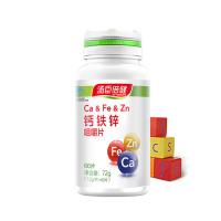 汤臣倍健钙铁锌咀嚼片(60片)