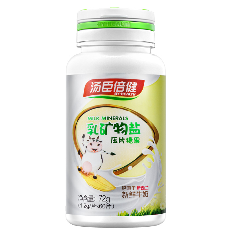 汤臣倍健乳矿物盐压片糖果(60片)电商专供装