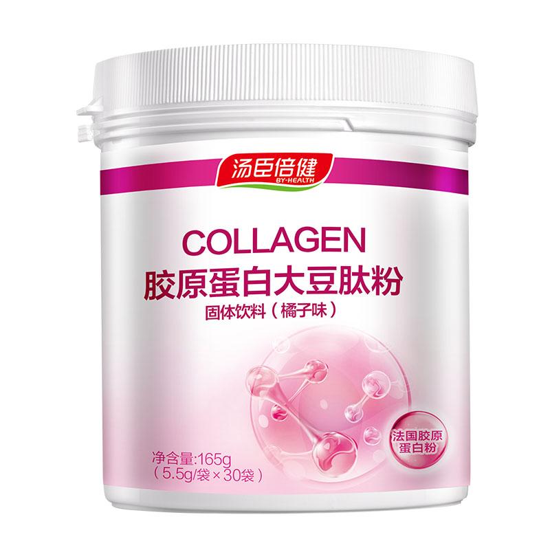 汤臣倍健胶原蛋白大豆肽粉固体饮料(橘子味)Ⅱ型(30袋)