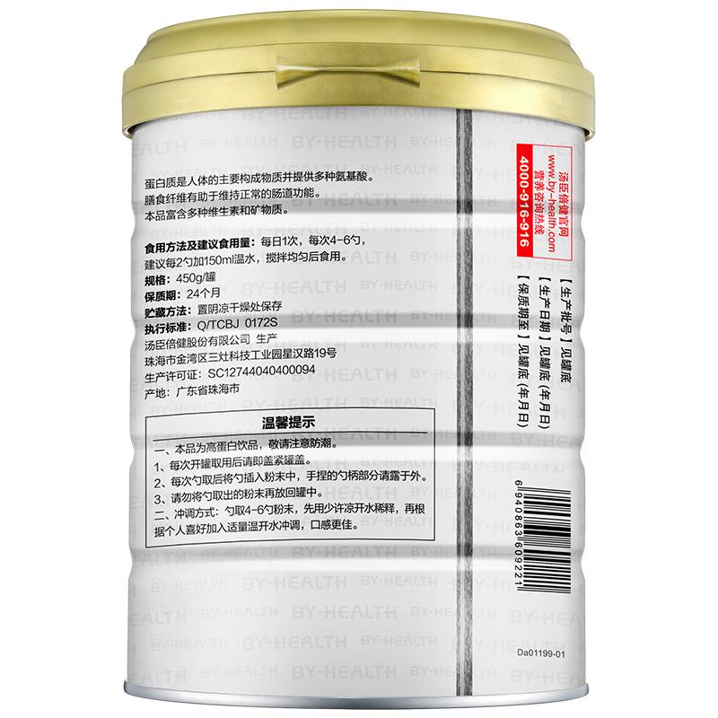 威尼斯娱乐场蛋白质膳食纤维固体饮料(玉米味)(450g/高盖)