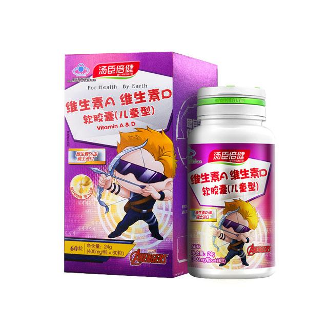 威尼斯娱乐场维生素A维生素D软胶囊(儿童型)-迪士尼漫威装(60粒)
