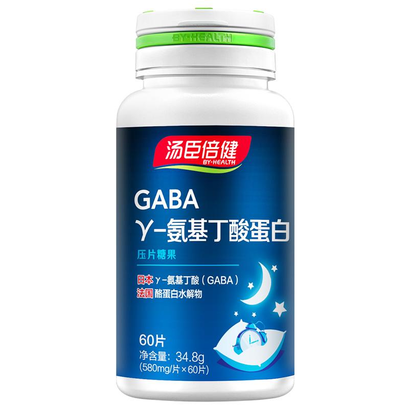 汤臣倍健γ-氨基丁酸蛋白压片糖果(60片)