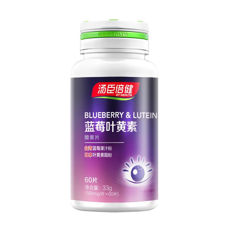 威尼斯娱乐场蓝莓叶黄素糖果片(60片)